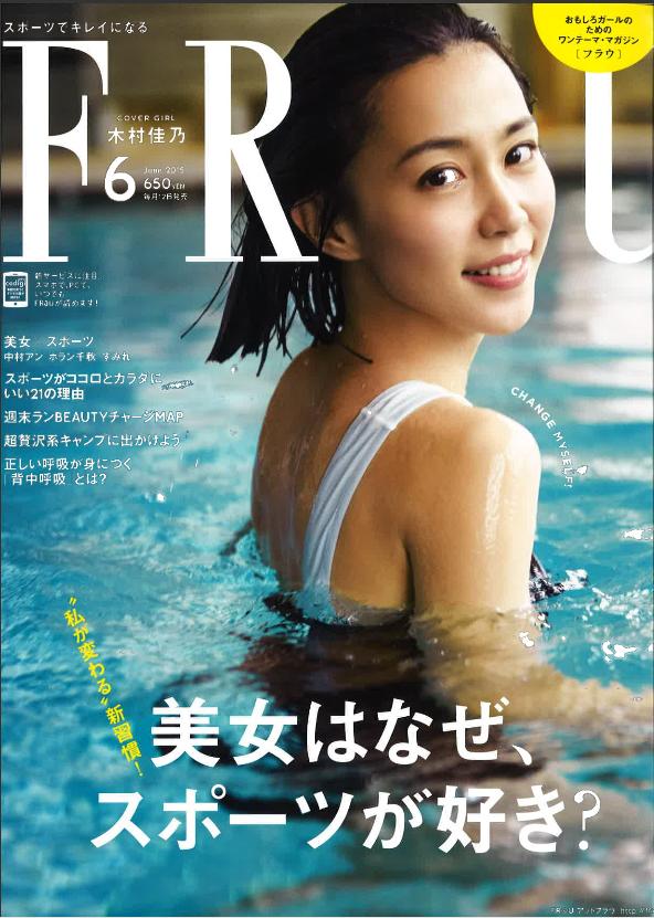 『FRaU』6月号で、フェイスマッサージクリームが紹介されました