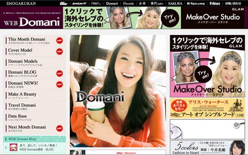 Web Domaniでヌーディーヴェールが紹介されました。
