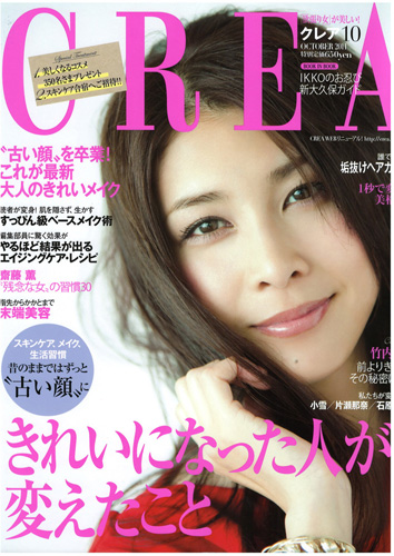 『CREA (クレア)  』10月号で、ボディマッサージクリームが紹介されました!