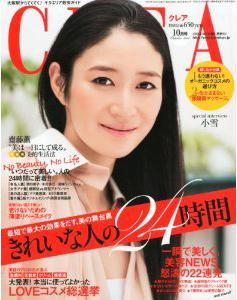 『CREA (クレア)』 10月号で、10-YBローションが紹介されました!