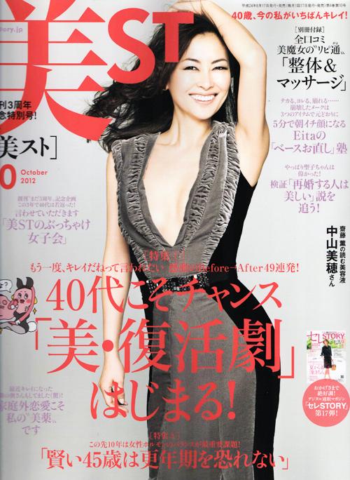藤沢セリカさんが『美ST』10月号で、ボディマッサージクリームを紹介してくださいました