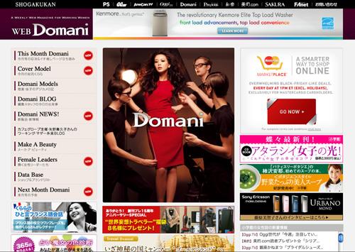 web Domaniにて10–YBローションが掲載されました。