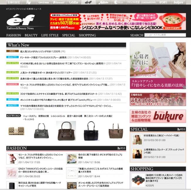 「ef」オンラインにて「母の日キャンペーン」が紹介されました。