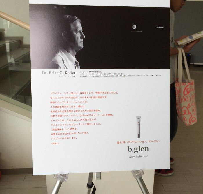 ビーグレンはTEDxSapporoの公式パートナーを務めました