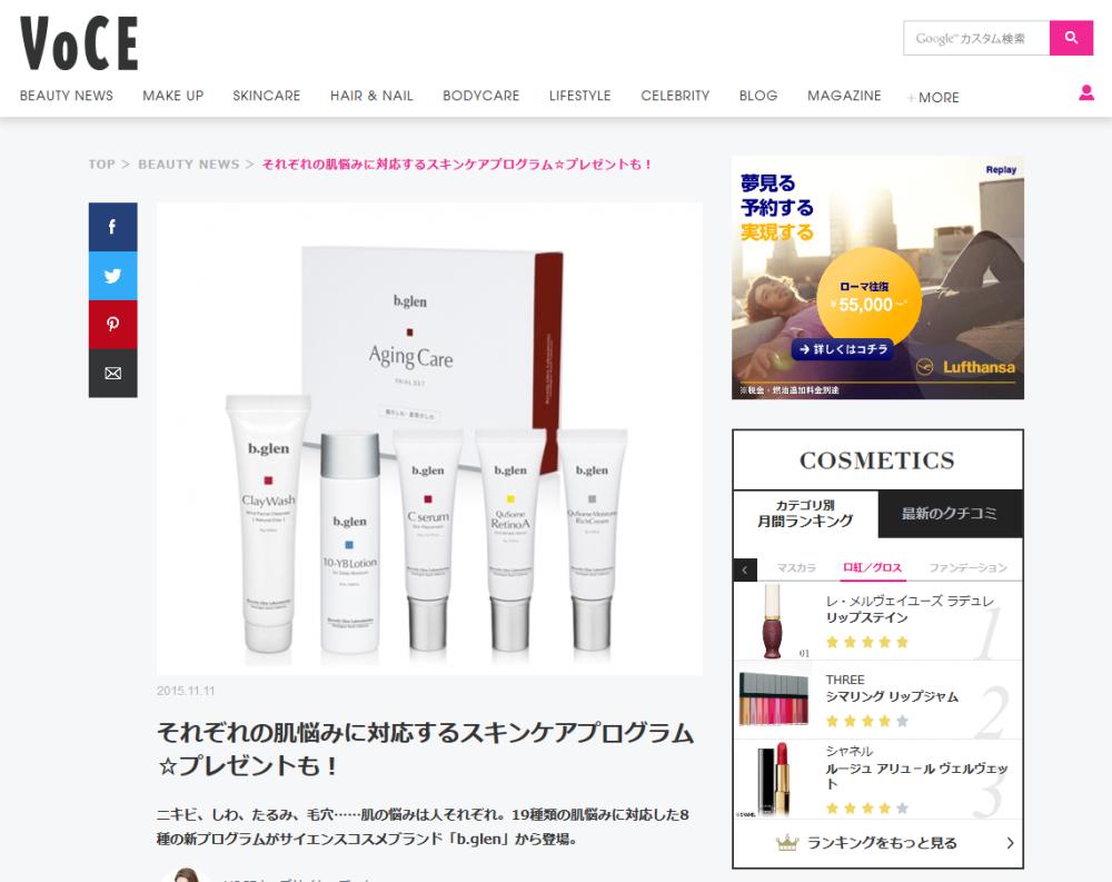 それぞれの肌悩みに対応するスキンケアプログラム☆プレゼントも! 篠有紀 BEAUTY NEWS VOCE(ヴォーチェ) 美容雑誌『VOCE』公式サイト
