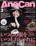 AneCan2016年2月号安田美沙子さんがbglen製品をご紹介くださいました