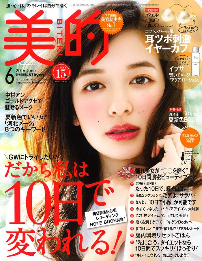 biteki_201606_01