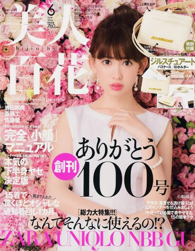 『美人百花』2016年6月号で、QuSomeリフトが掲載されました
