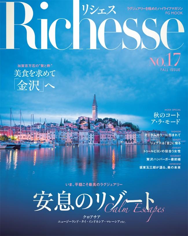『リシェス』No.17(2016年09月28日発売号)に、QuSomeローションが掲載されました