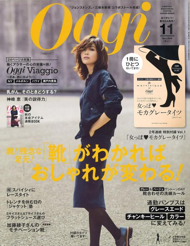 『Oggi』11月号に、QuSomeモイスチャーゲルクリームが掲載されました