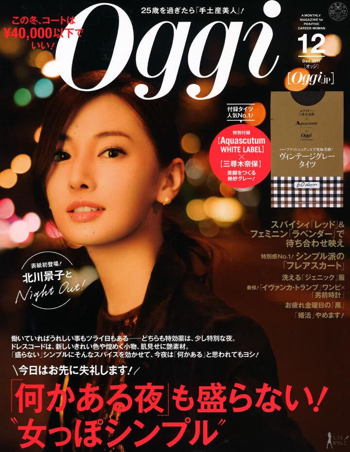 『Oggi』12月号に、QuSomeリフトが掲載されました