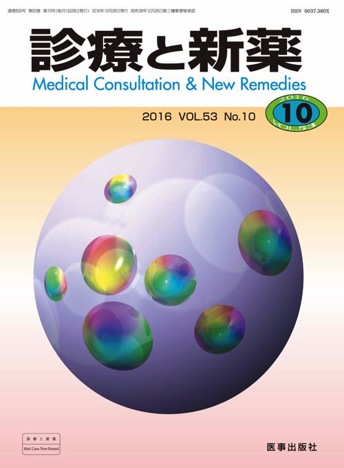 『診療と新薬』第10号にQuSomeレチノAが掲載されました