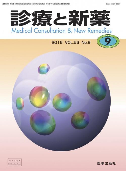 『診療と新薬』第9号にQuSomeローションが掲載されました