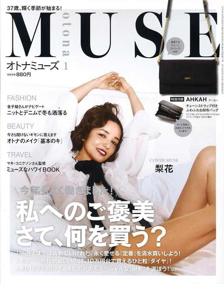 『otona MUSE』1月号に、QuSomeローションが掲載されました