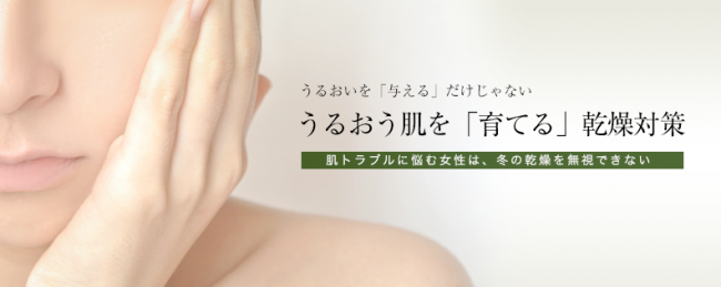 うるおいを「与える」だけじゃない うるおう肌を「育てる」乾燥対策