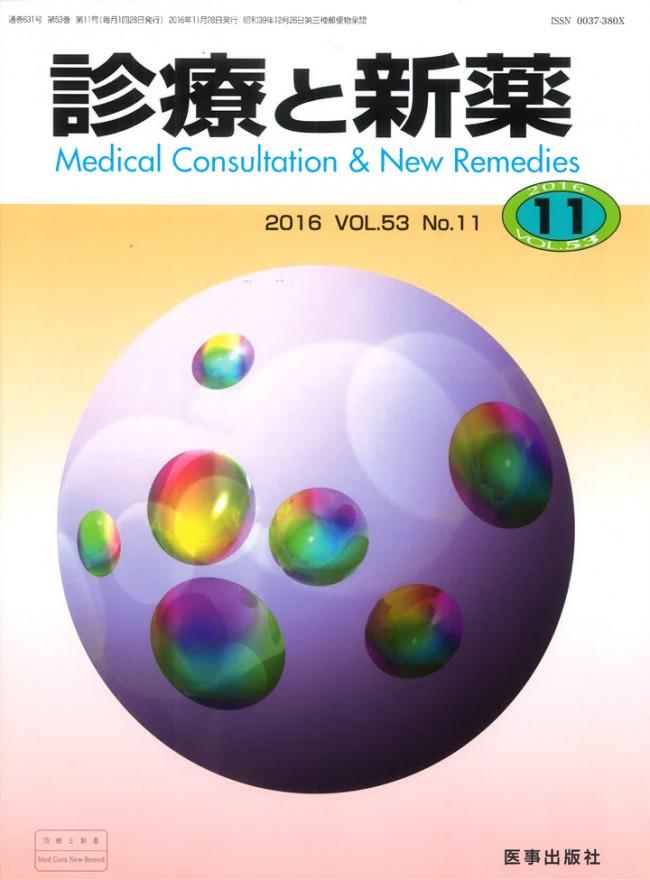 『診療と新薬』第11号にQuSomeリフトが掲載されました