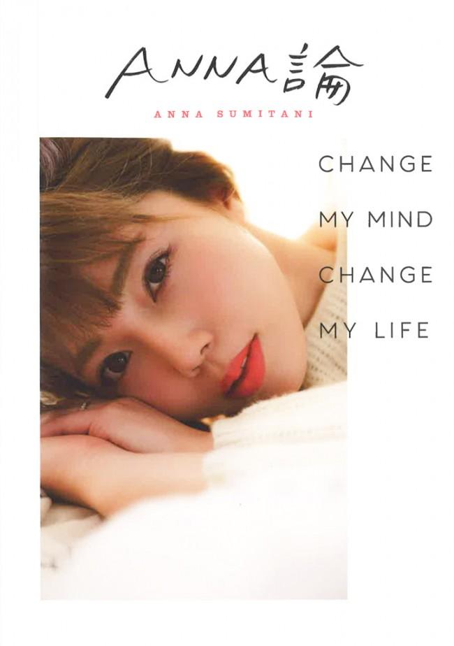 住谷杏奈さんの著書『ANNA論』に、ビーグレン製品が掲載されました