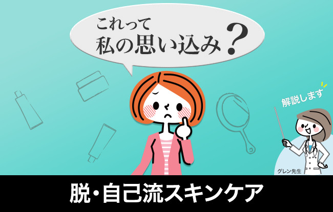 脱・自己流スキンケア(1)「美肌は生まれつき?」美肌の作り方