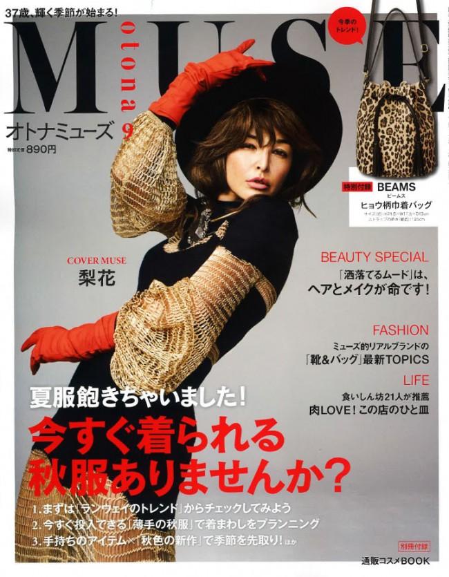 『otona MUSE』9月号に、QuSomeリフトが掲載されました