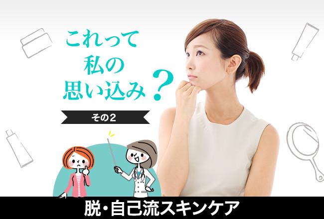 脱・自己流スキンケア(2)「肌のターンオーバーはみんな同じ周期?」