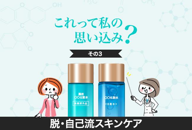 脱・自己流スキンケア(3)「薬用化粧品だから効く⁉︎」薬用の意味とは