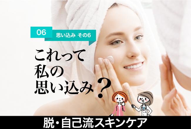 脱・自己流スキンケア(6)「複数の美容液を少しずつ使えば完璧!?」美容液の役割とつけ方