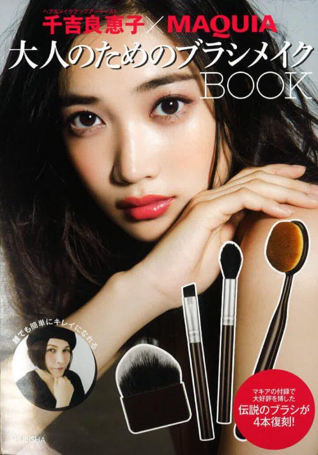 『千吉良恵子×MAQUIA 大人のためのブラシメイクBOOK』に、ヌーディーヴェールが掲載されました