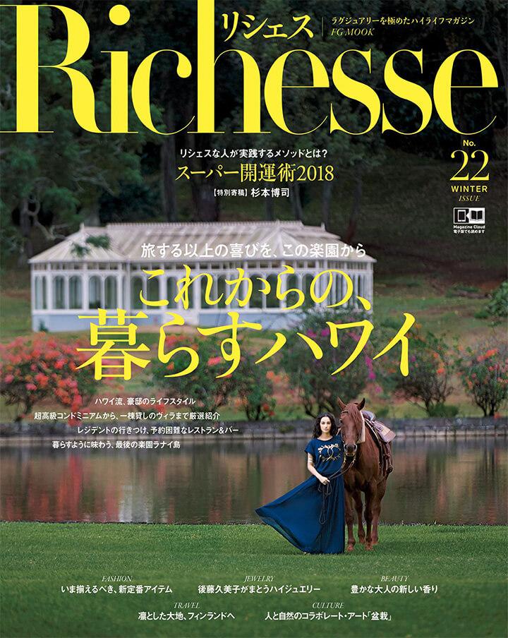 『Richesse(リシェス)』No.22に、QuSomeレチノAが掲載されました