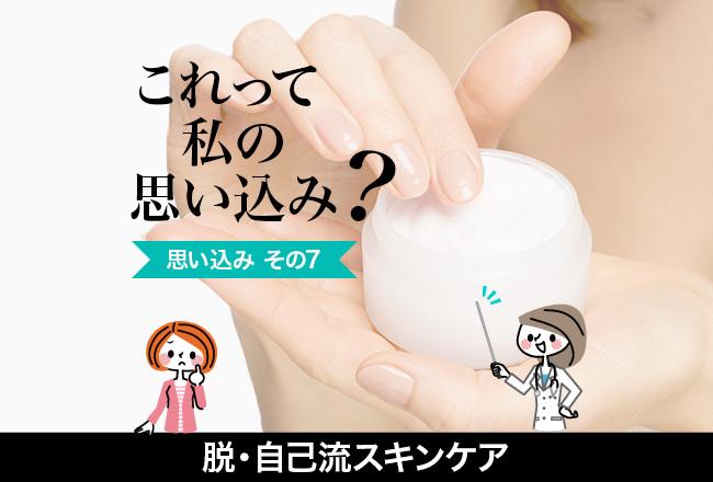 脱・自己流スキンケア(7)「肌がベタつくなら、クリームはつけなくても大丈夫!?」