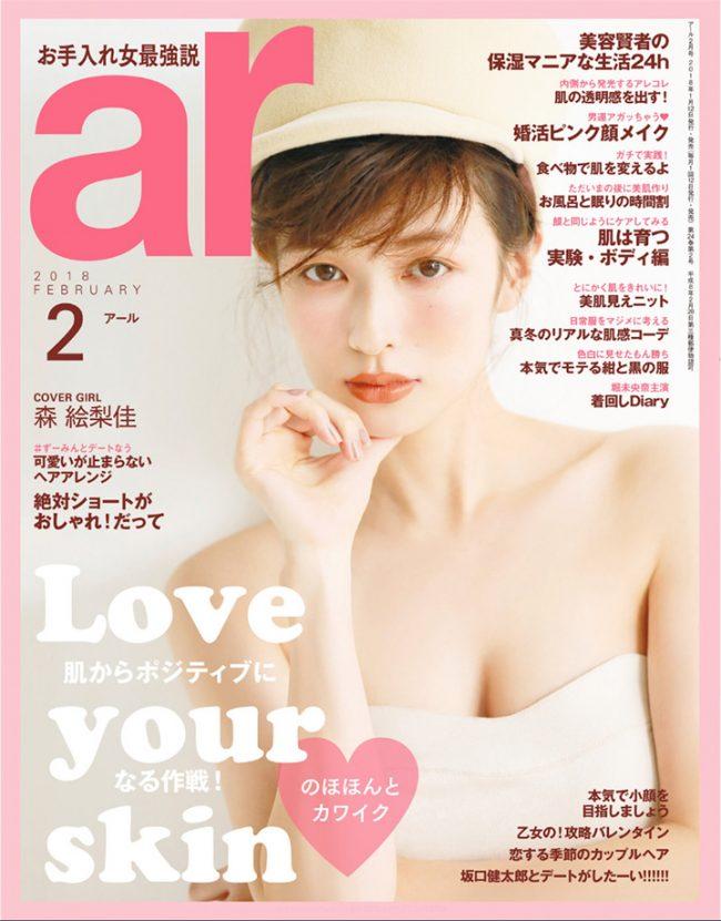 『ar(アール)』2月号に、Cセラムが掲載されました