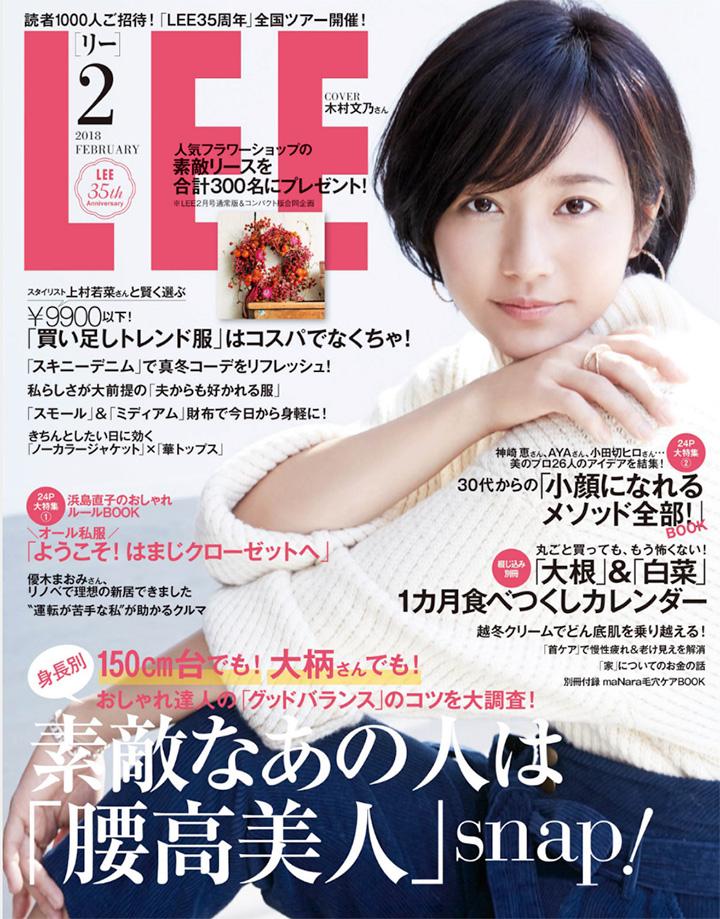 『LEE(リー)』2月号に、QuSomeリフトが掲載されました
