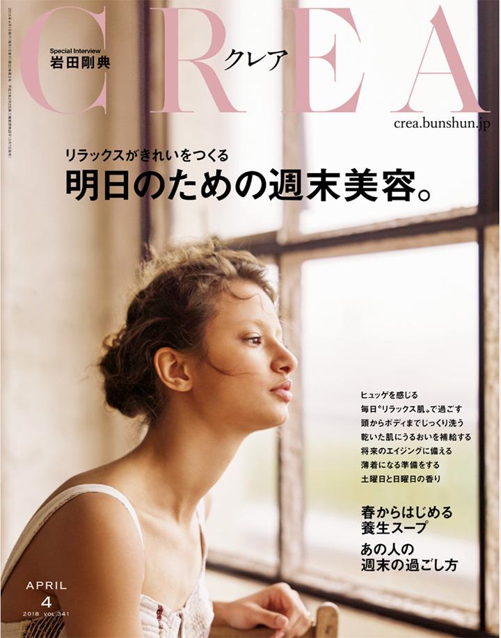『CREA(クレア)』4月号に、ボディマッサージクリームが掲載されました
