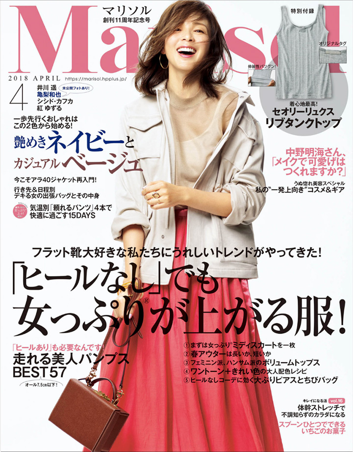 『Marisol(マリソル)』4月号に、QuSomeリフトが掲載されました
