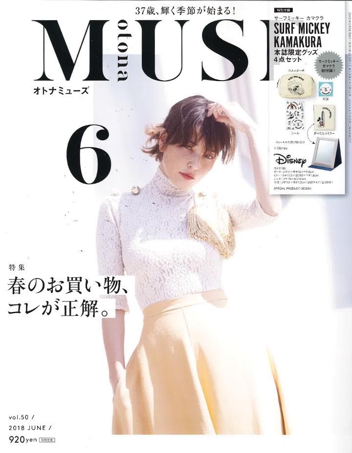 『otona MUSE(オトナミューズ)』6月号に、QuSomeリフトが掲載されました