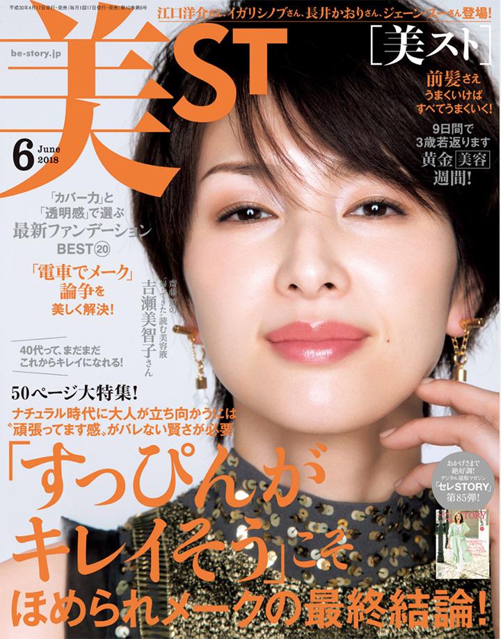 『美ST(美スト)』6月号に、QuSomeリフトが掲載されました