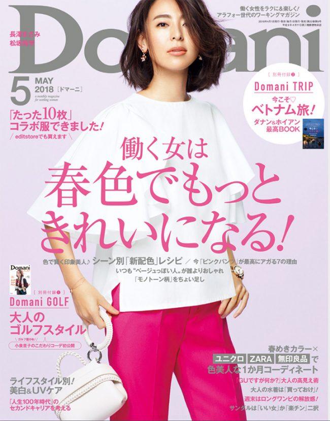 『Domani(ドマーニ)』5月号に、QuSomeローションが掲載されました
