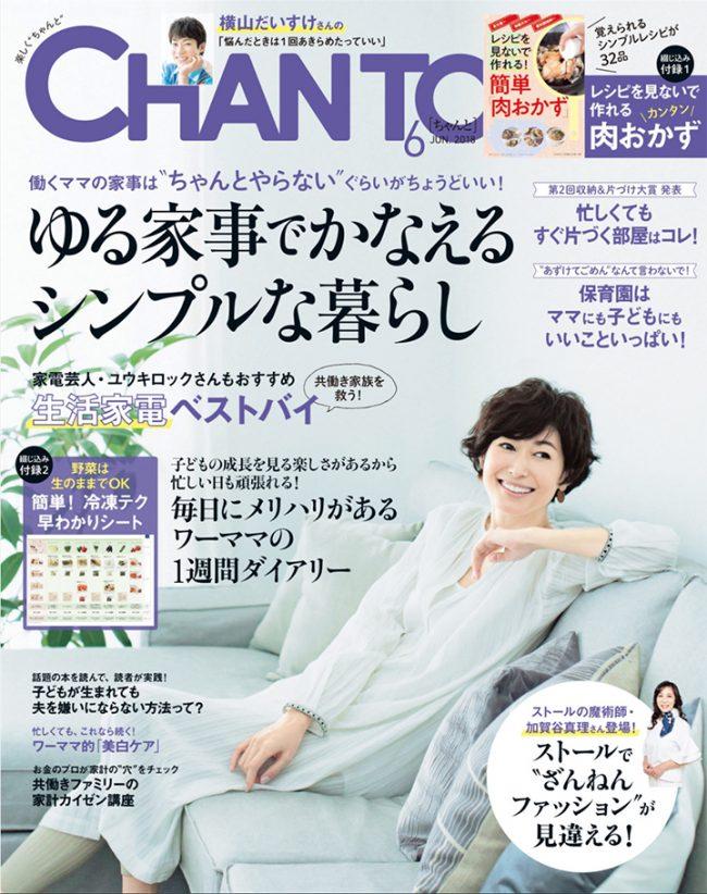 『CHANTO(チャント)』6月号に、QuSomeローションが掲載されました