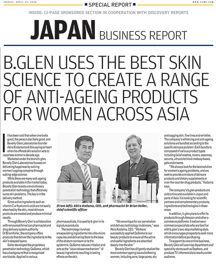 『South China Morning Post(サウスチャイナ・モーニング・ポスト)』ビーグレン掲載内容