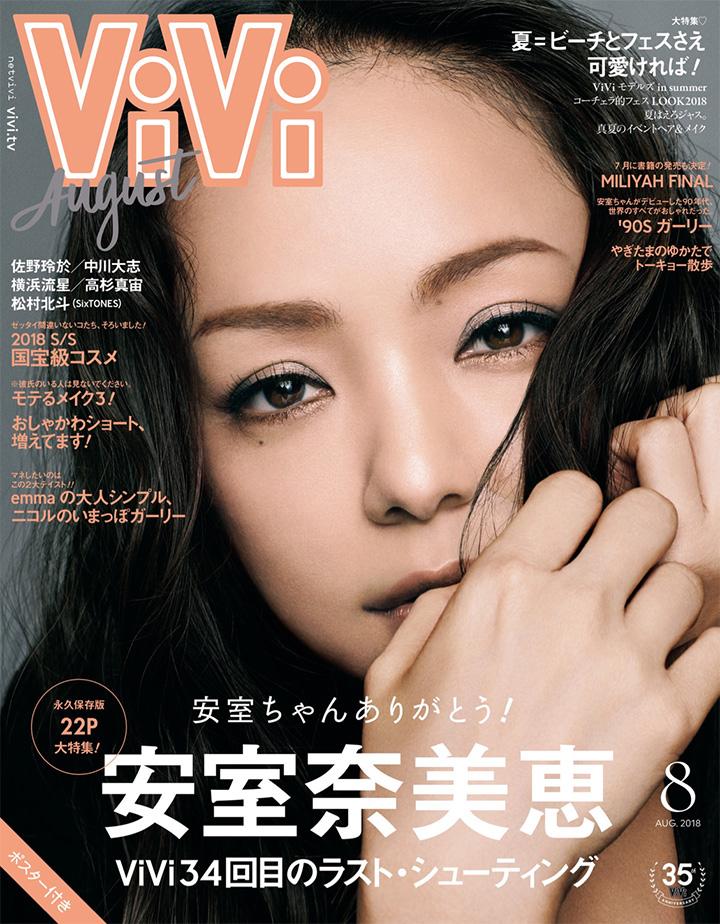 『ViVi(ヴィヴィ)』8月号に、ヌーディーヴェールが掲載されました