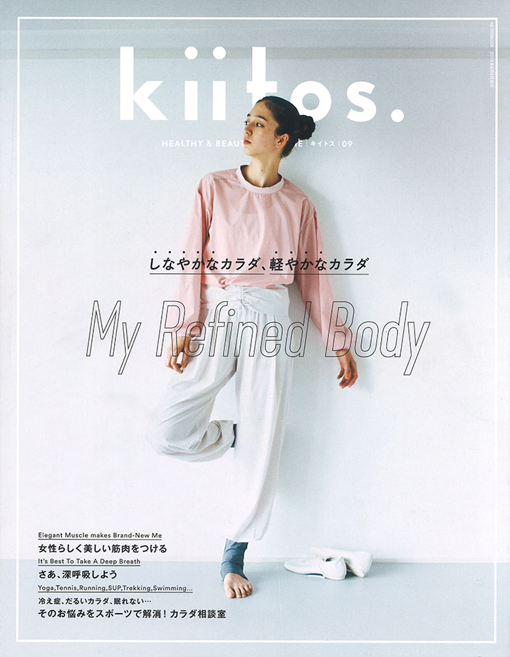 『kiitos.(キイトス)』09に、クレイウォッシュが掲載されました
