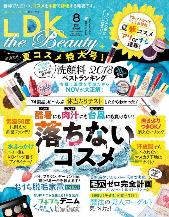 『LDK the Beauty(エル・ディー・ケー・ザ・ビューティー)』8月号に、クレイウォッシュが掲載されました
