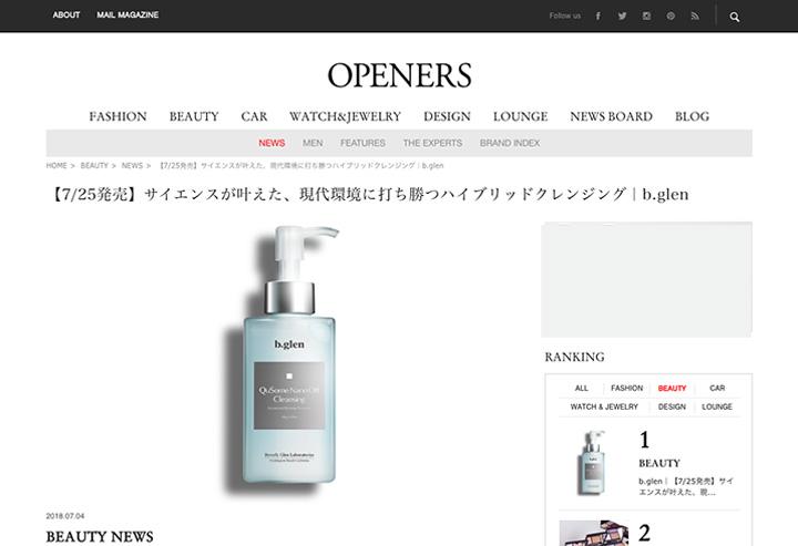 『OPENERS(オウプナーズ)』7月4日に、QuSomeナノオフ クレンジングが掲載されました