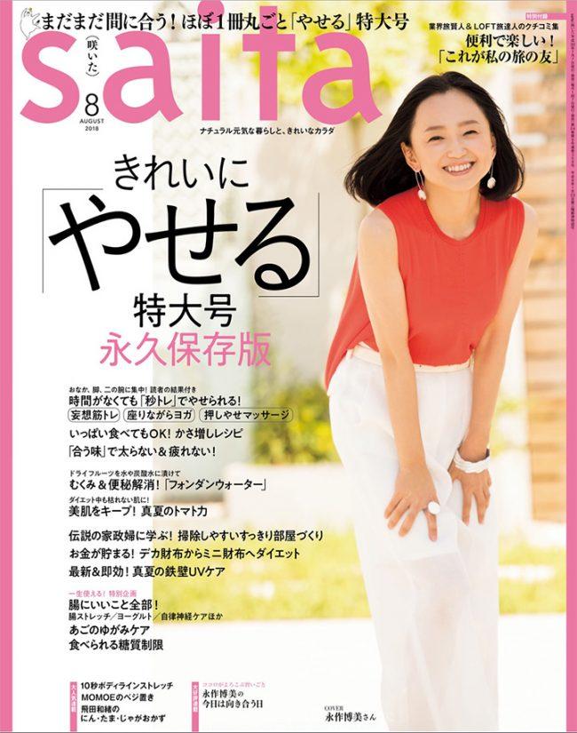 『saita(サイタ)』8月号に、QuSomeローションが掲載されました