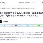 メディア掲載tobuy_1.jpg