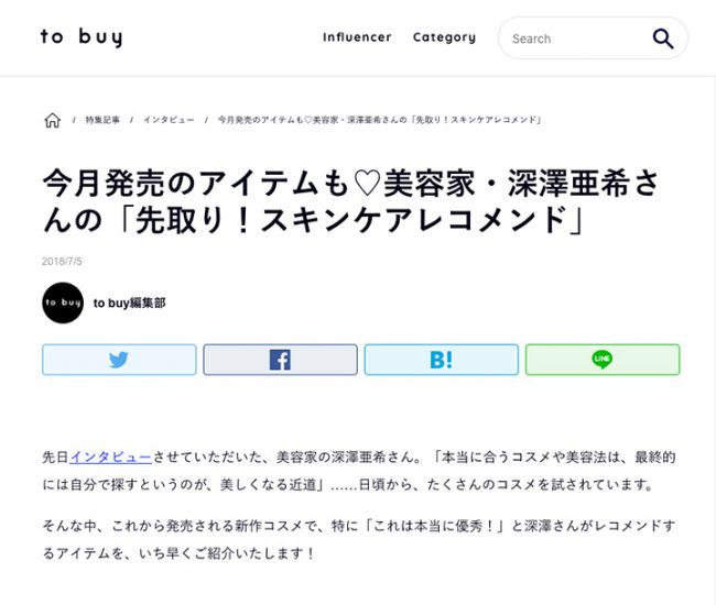 『to buy(トゥ バイ)』7月6日に、QuSomeナノオフ クレンジングが掲載されました