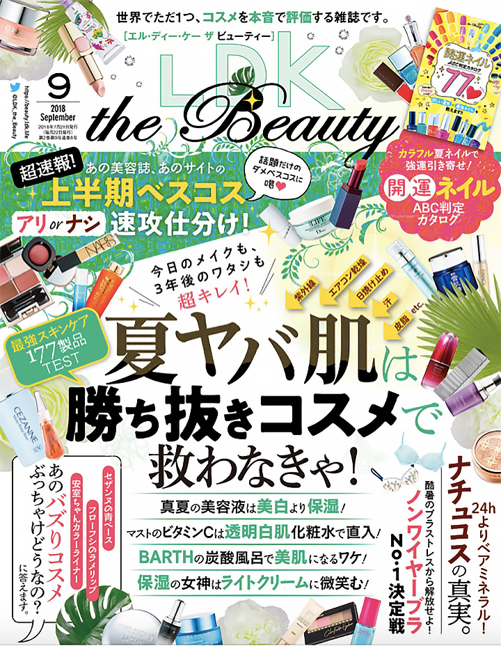 『LDK the Beauty(エル・ディー・ケー・ザ・ビューティー)』9月号に、クレイウォッシュとQuSomeローションが掲載されました