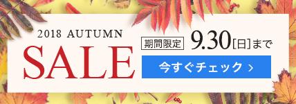 オータムセール428x150_weekly