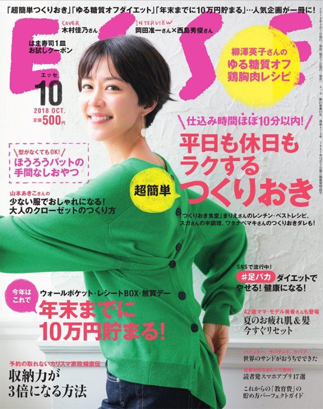 『ESSE(エッセ)』10月号に、ボディマッサージクリームが掲載されました