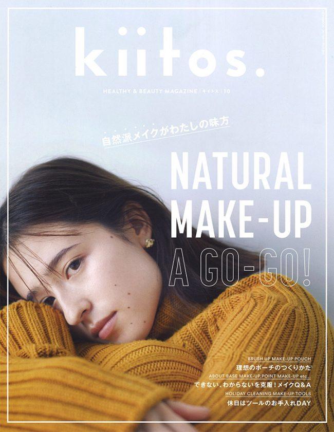 『kiitos.(キイトス)』Vol.10に、QuSomeナノオフ クレンジングが掲載されました