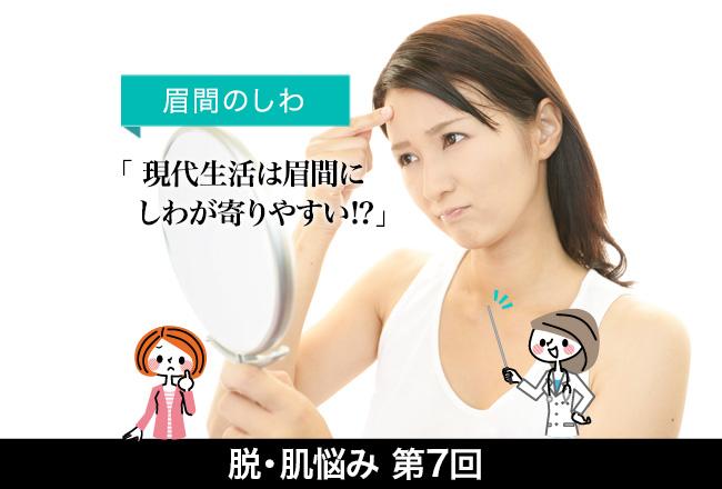 脱・肌悩みシリーズ(7)眉間のしわ「現代生活は眉間にしわが寄りやすい?」